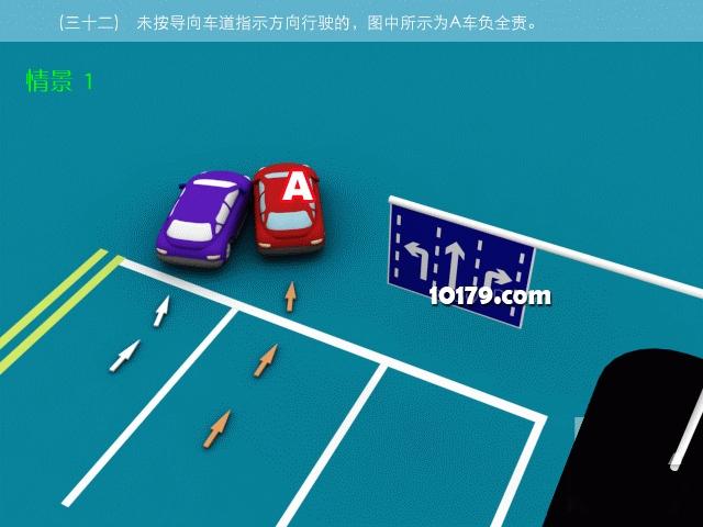 交通事故责任认定示意图 newbee10179的日志 网易博客 -已经发小窗